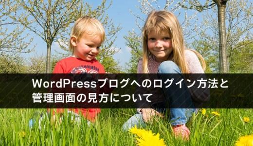 WordPressブログのダッシュボードへのログイン方法と管理画面の見方