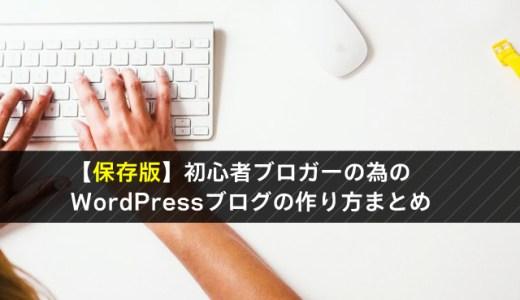 【保存版】初心者ブロガーの為のWordPressブログの作り方まとめ