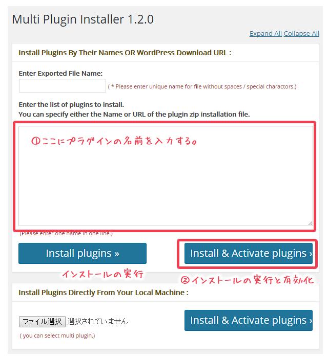 Multi Plugin Installerの設定画面と使い方