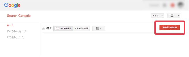 Googleサーチコンソールの追加設定