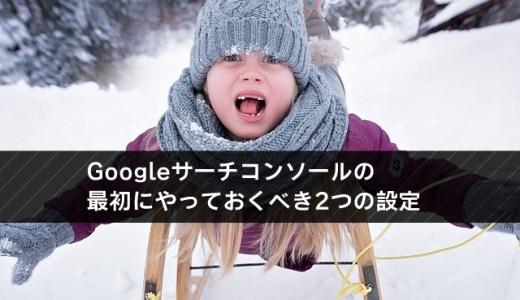 Googleサーチコンソールの最初にやっておくべき2つの設定