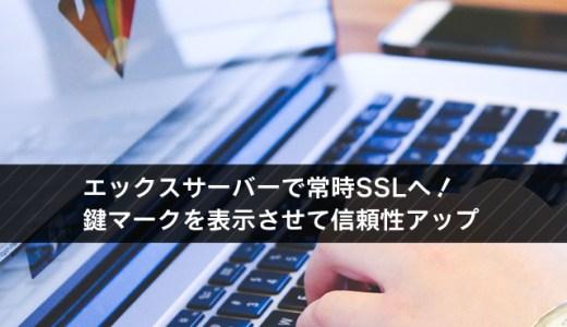 エックスサーバーでSSL(https)設定!ブログに鍵マークを表示させて差別化しませんか?
