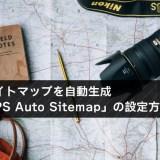 サイトマップを自動生成 「PS Auto Sitemap」の設定方法