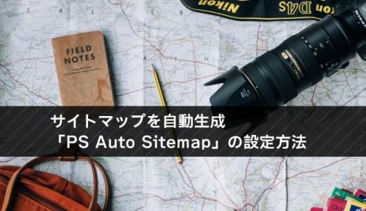 WordPressブログにサイトマップを自動生成「PS Auto Sitemap」の設定方法