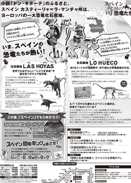 dinosaurios5