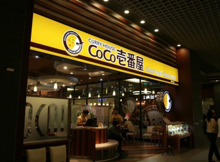 coco curry Dragon Ball Z