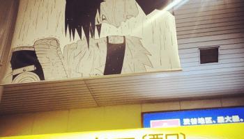 Uzumaki Naruto – Kirai 70487a6aaa93