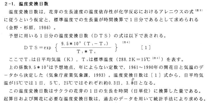 La ecuación del sakura