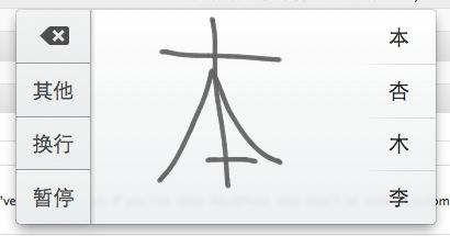 Escribiendo japonés con MacOSX y iOS