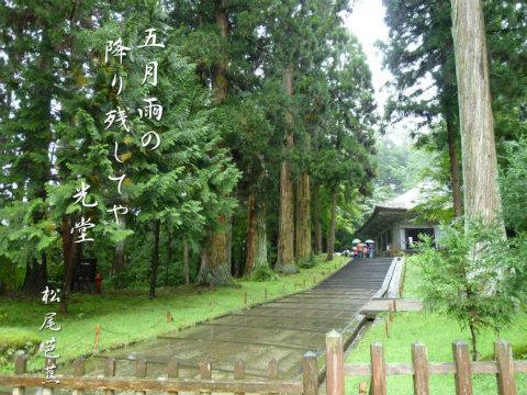 中尊寺-金色堂