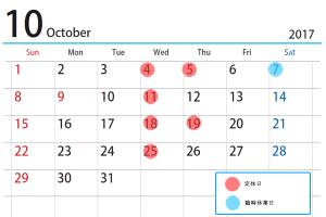 10月の臨時休業