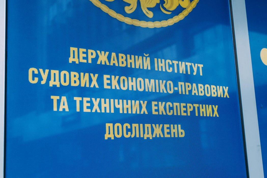 Государственный институт судебных экономически-правовых и технических экспертных исследования, Киев