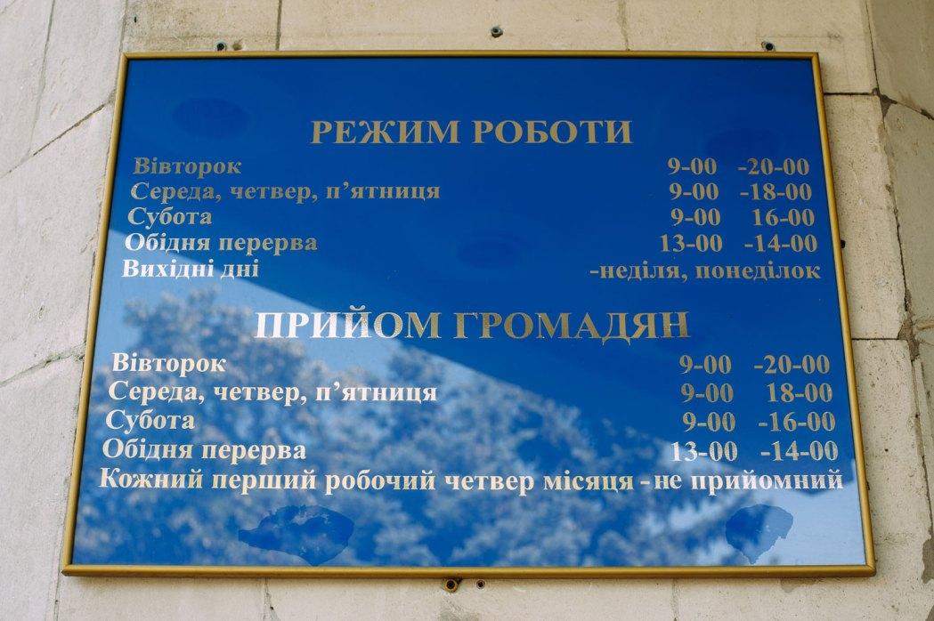 Расписание работы Дарницкий ЗАГС