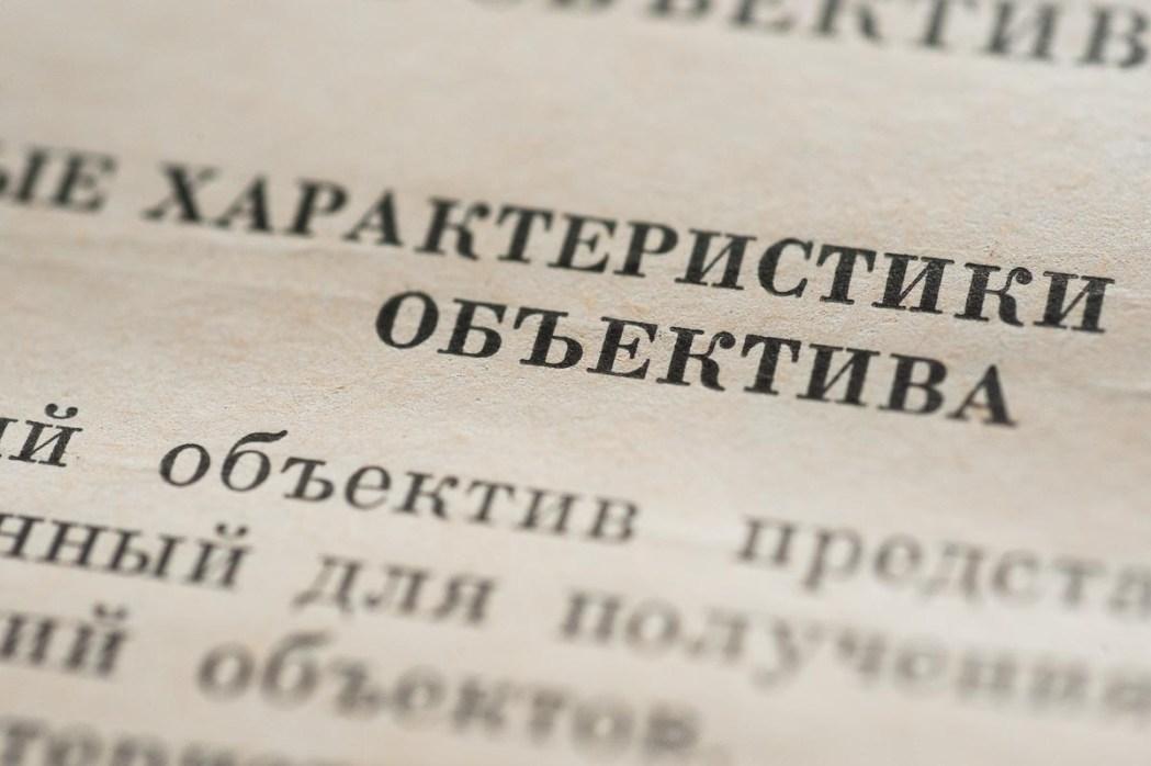 Характеристика объектива справочник