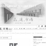 愛知県蒲郡にて開催される「森道市場2017」