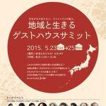 日本独自に進化するゲストハウスのガラパゴス化