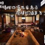 改めて【第2回】江戸時代の頃からある廃村に泊まろう!(イベント告知)