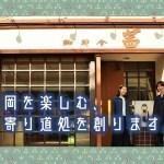 やっと静岡市にゲストハウスができる!