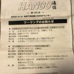 HANGOツーリングクラブ&ゲストハウス白昼夢コラボ