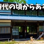 【第3回】江戸時代の頃からある廃村に泊まろう!(イベント告知)