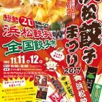 「浜松餃子まつり2017」全国各地の個性豊かな餃子が集結します!
