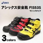 安全靴を通常の三倍の値段で売る戦略を学ぶ