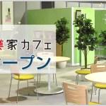 浜松スタートアップ「起業家カフェ」オープン