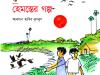 হেমন্তের গল্প