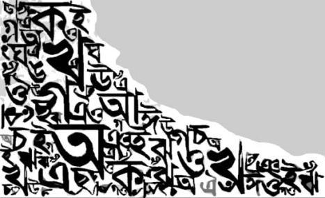 ভাষা। ভাব প্রকাশের বাহন।
