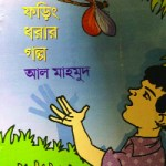 আমাদের প্রিয় কবি আল মাহমুদ । মামুন মাহফুজ