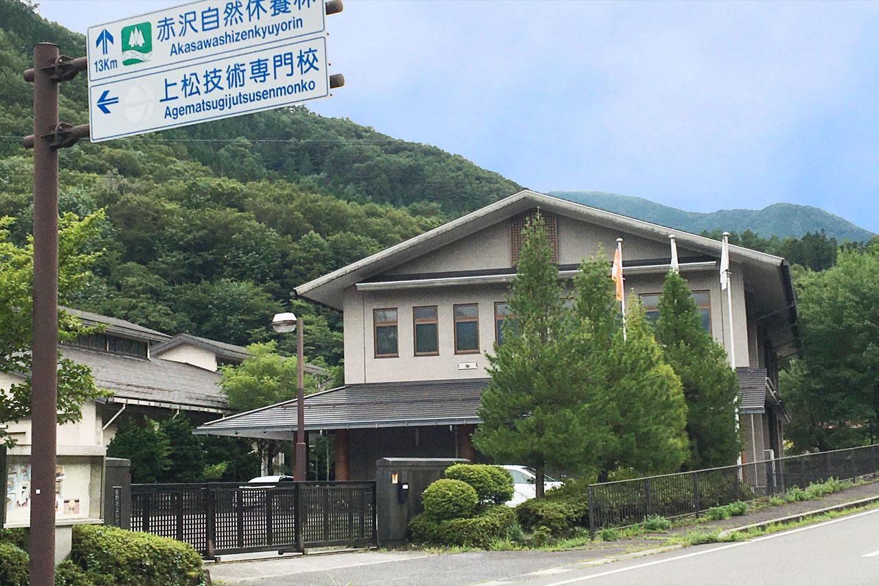 上松技術専門校