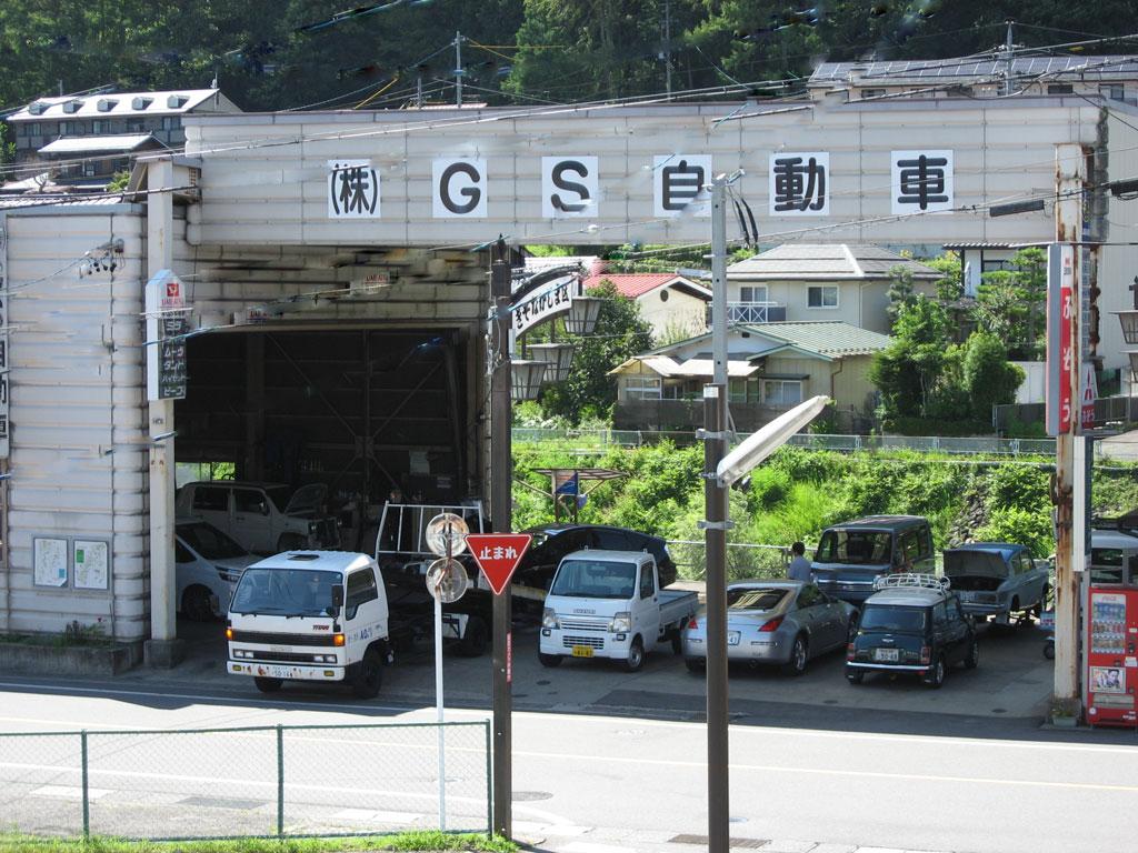 GS自動車