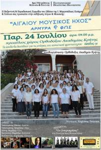 Aegean Music Sound