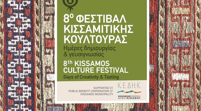 Kissamos Culture Festival