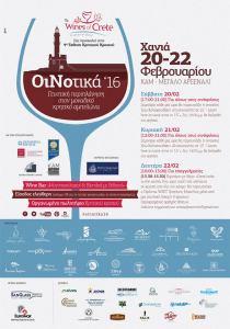 winefestchania