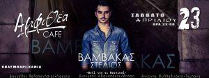 Live Music Stelios Bambakis &Band