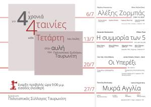 Tavronitis open air cinema programme July