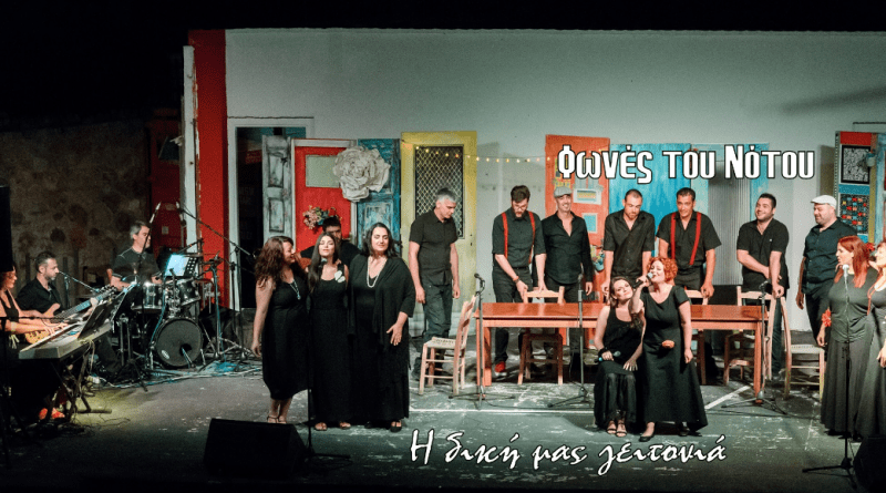 VoiceS of the South charity concert