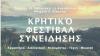 Cretan Consciousness Festival