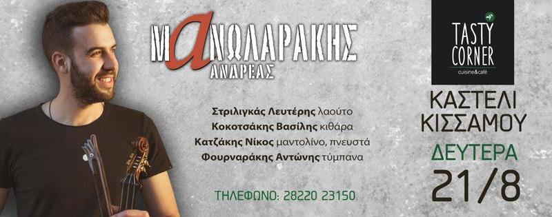 21 August Manolarakis