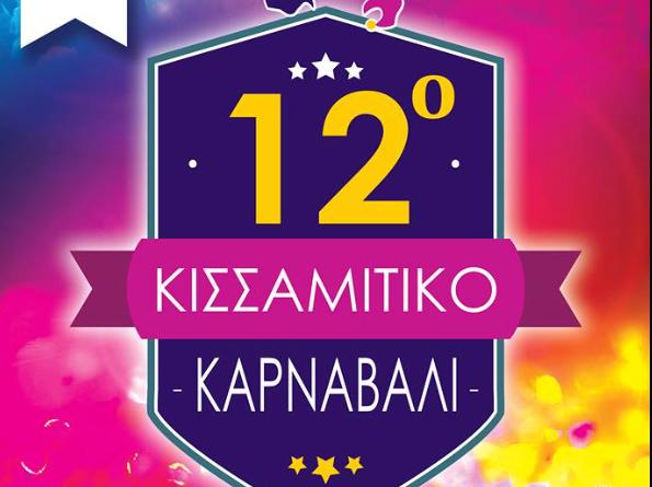 18 Febr Kissamos Carneval