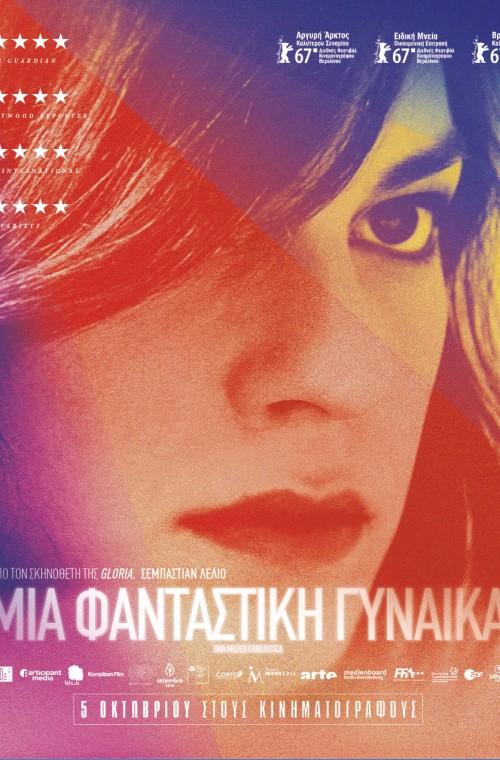 "Open Air Cinema: ""A Fantastic Woman"" (Una mujer fantastica), Chania 26th -28th June"