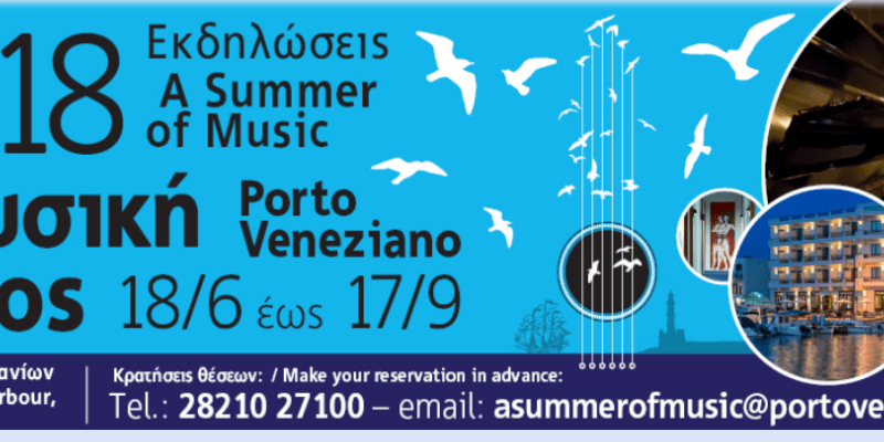 Summer of Music 2018