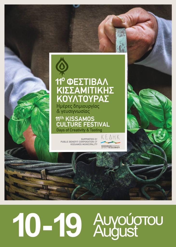 Cultural Festival Kissamos – programme of events  10th – 19th August