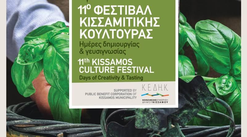 10 -19 August Kissamos Cultural Festival
