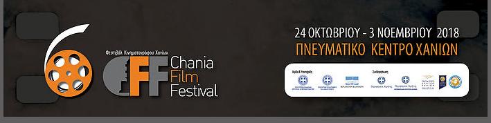 Chania Film Festival 2018