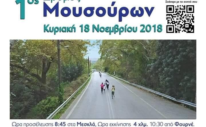18 Nov Mousouron Race