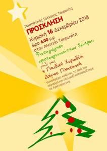 16 Dec Tavronitis X-mas tree and choir
