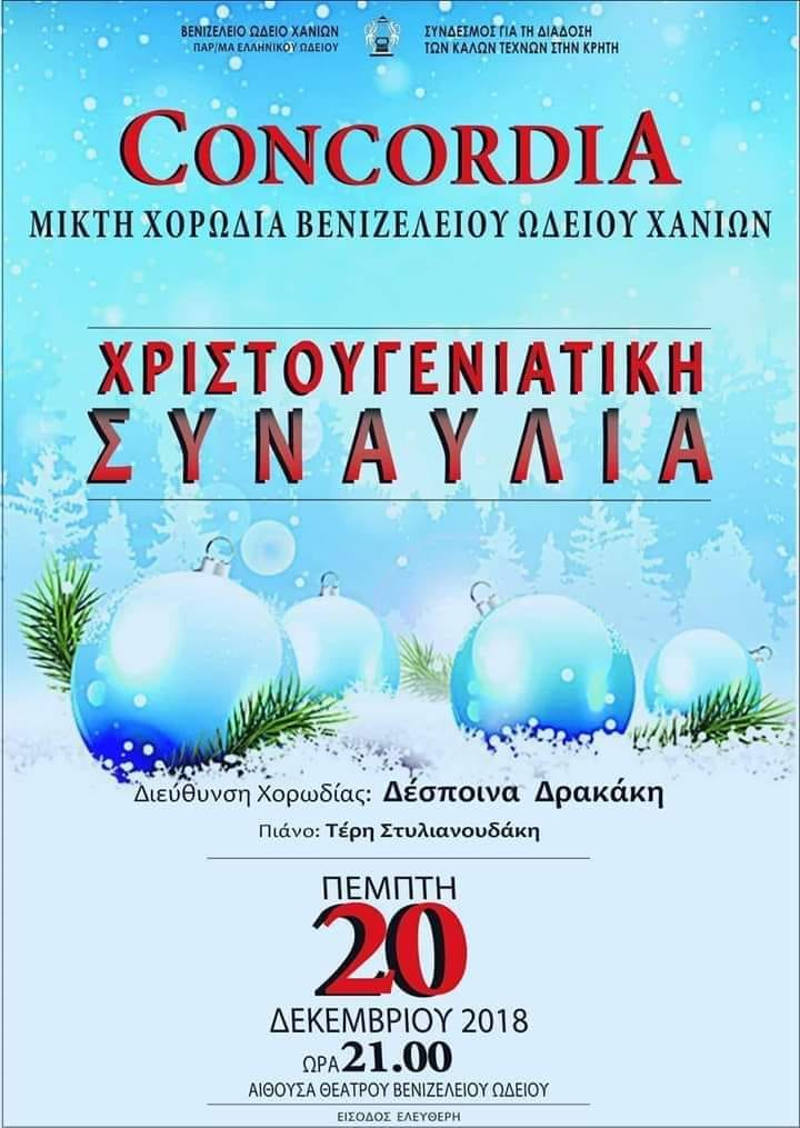 Christmas Concert in Chania 20th December