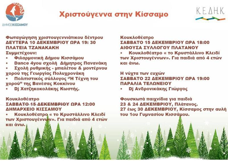 Christmas in Kissamos – Programme of events